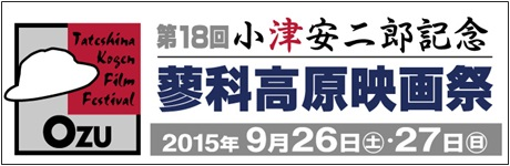小津安二郎記念蓼科高原映画祭