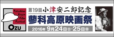 第19回小津安二郎記念蓼科高原映画祭