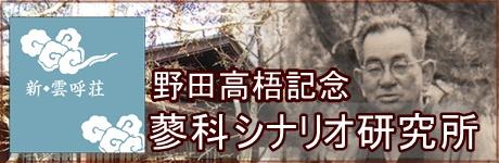 野田高梧記念蓼科シナリオ研究所
