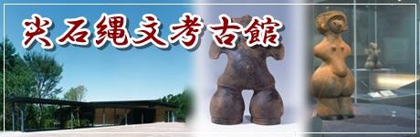尖石考古館HP